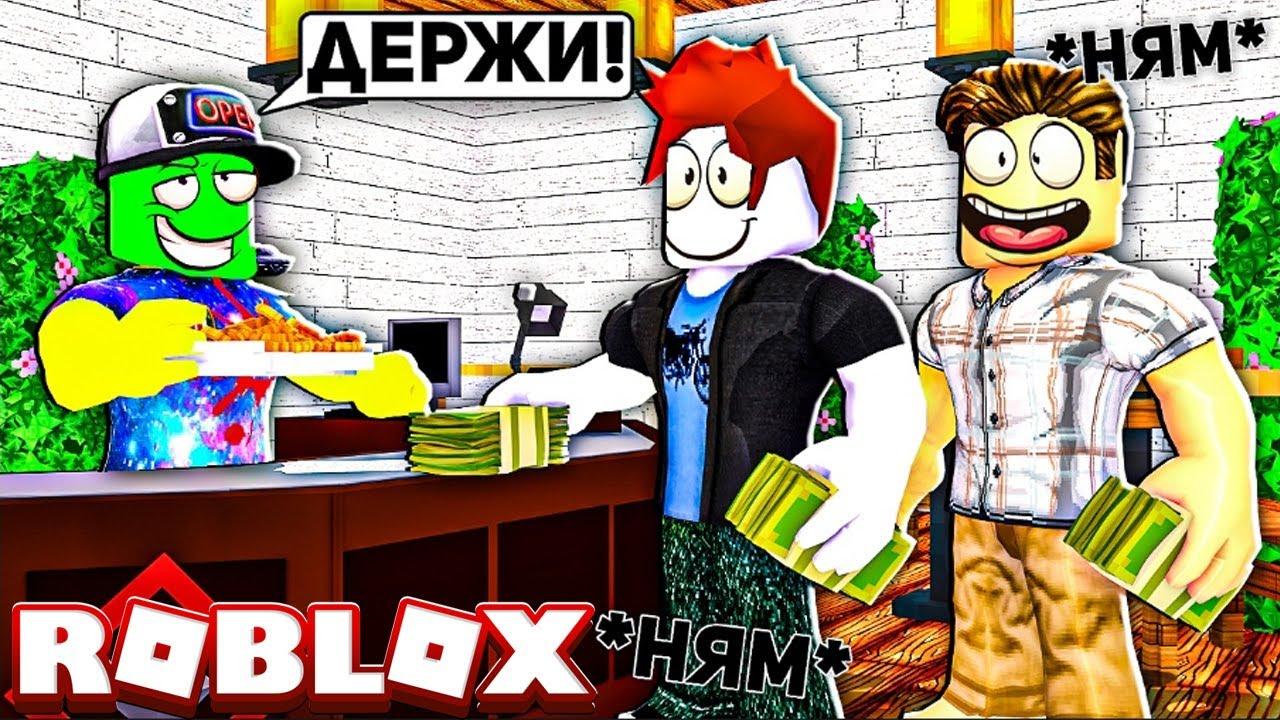 Открыл СОБСТВЕННЫЙ РЕСТОРАН в РОБЛОКС! Режим My Restaurant Roblox от Cool GAMES