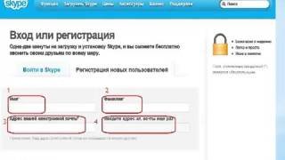 как бесплатно установить и зарегистрироваться в программе скайп http://www.skype.com/ru/