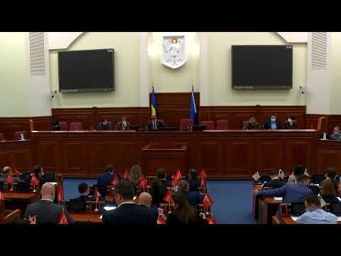 Пленарне засідання сесії Київської міської ради 23.02.2021
