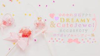 DIY Dreamy & Cute! Jewel Accessory ロリポップキャンディー風! ゆめかわ宝石アクセが可愛い
