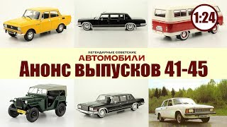 Легендарные Советские Автомобили 1/24 | Hachette | №41-45 АНОНС ! МНОГООБЕЩАЮЩЕЕ НАЧАЛО..