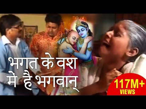 बहुत दर्द भरा भजन आंसू रोक नहीं पाओगे, सच्ची घटना | Bhagat ke Bas Mei Hai Bhagwan