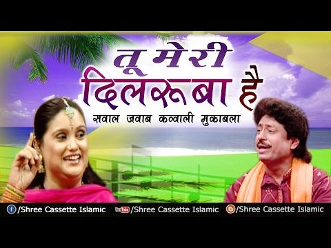 Tu Meri Dil Ruba Hai | Superhit Sawal Jawab Qawwali Muqabla | Teena Parveen | Muslim Video Song
