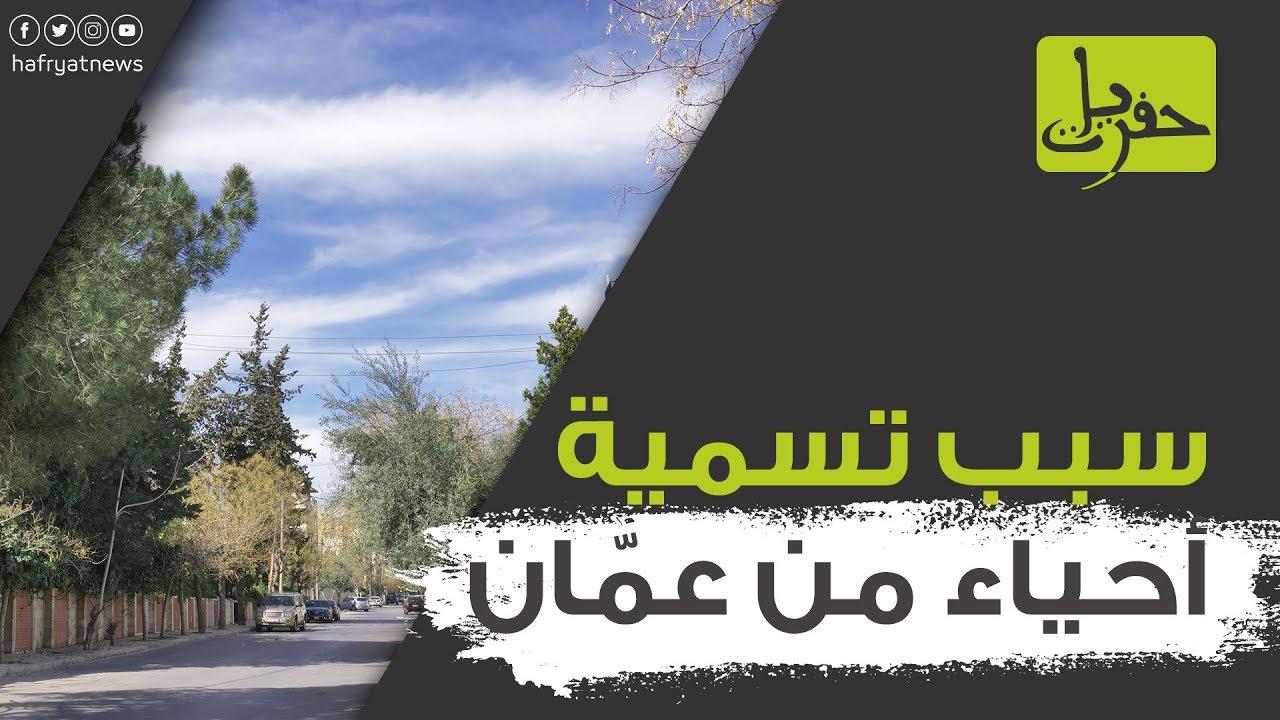 d3e6a5026 تعرف على قصة أشهر 9 أسواق في وسط عمّان | حفريات