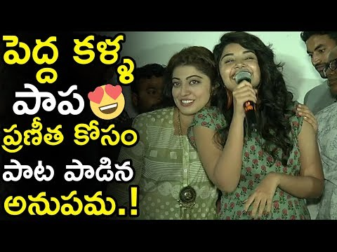 Anupa Parameswaran Sing A Song For Pranitha || Pedda Pedda Kallathoti Song || Tollywood Book