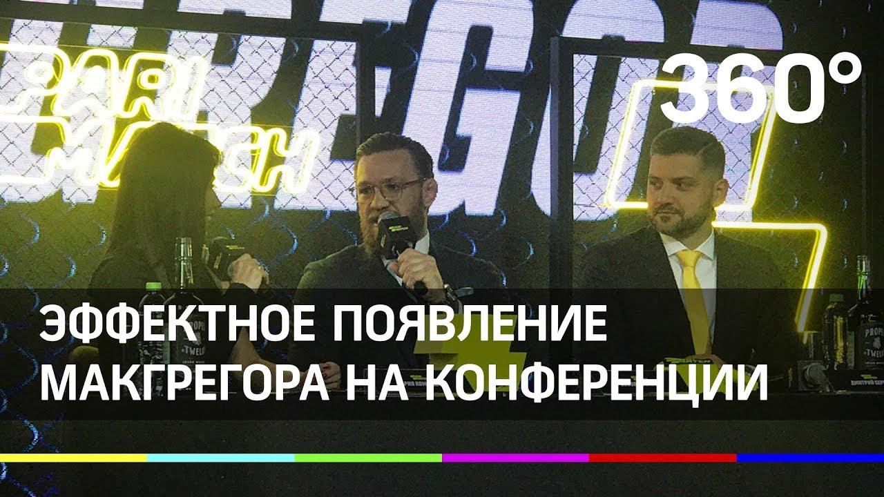 Эффектное появление Конора Макгрегора на пресс-конференции в Москве