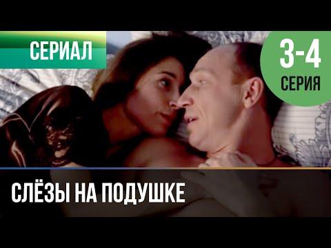▶️ Слёзы на подушке 3 и 4 серия | Сериал / 2016 / Мелодрама
