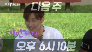 [PREVIEW] Running Man Episode 295 - 런닝맨