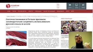 Русские школы Латвии: спасибо Путину еще и за это!