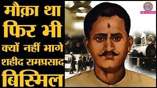 IBARAT : Ramprasad Bismil के 10 Famous quotes   Kakori Case   Freedom Fighter