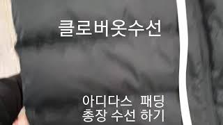 아디다스 패딩 잠바  기장 수선
