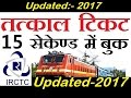 How to Book 100% Confirm Tatkal Ticket Within Seconds in 2017 latest tatkal seva tricks!!!