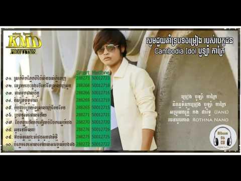 Bolam kakrai ► Non Stop Songs Collection 2015 [Khmer song] Srok tek phnek pi pailin