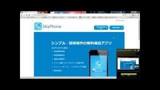 お勧めアプリ Skyphone シンプル簡単操作無料アプリ 高音質                    アンドロイド・ios 音量注意