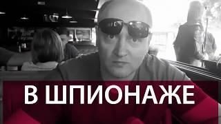 АУЕ и шпионаж. Час Тимура Олевского