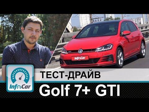 VW Golf 7+ GTI - тест-драйв InfoCar.ua (Гольф ГТИ)