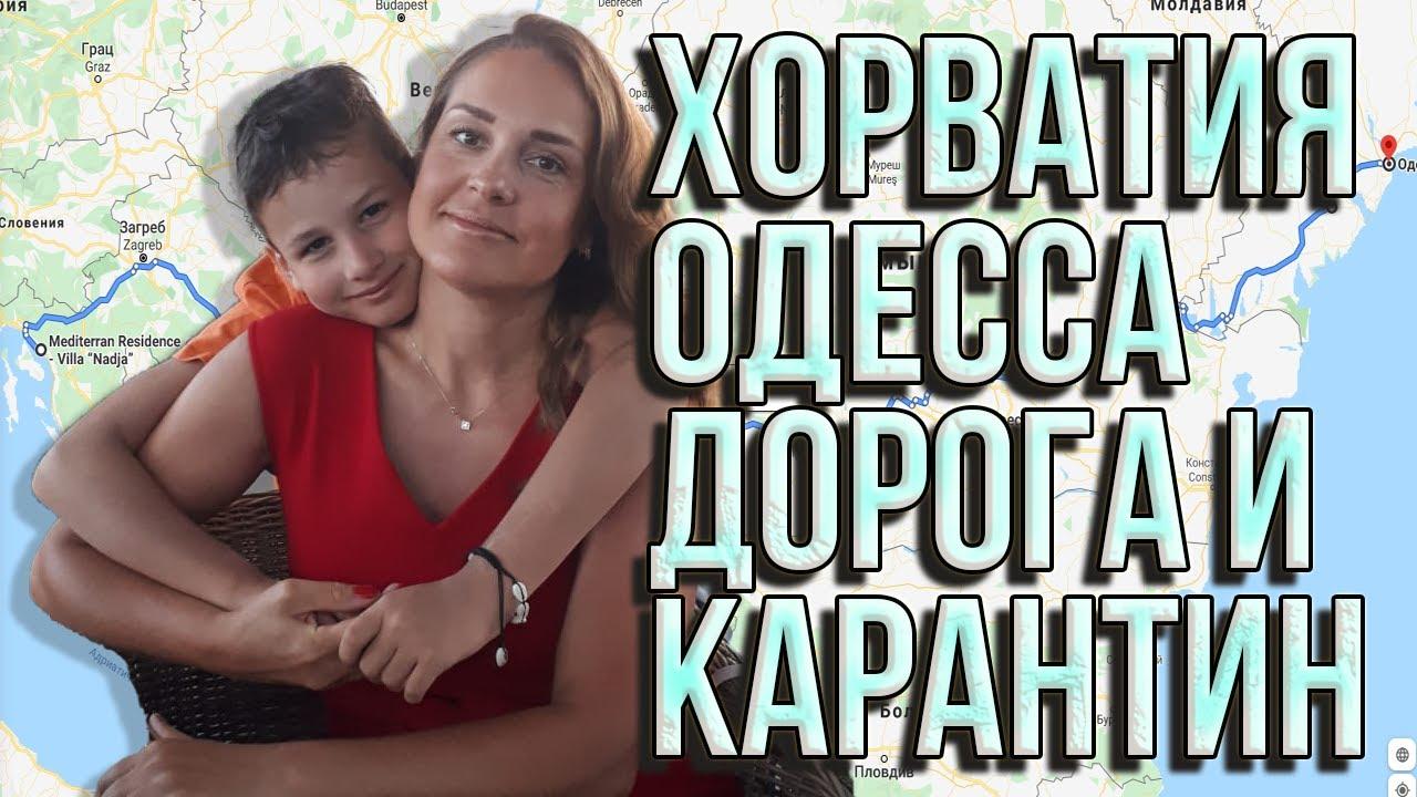 Дорога Хорватия - Одесса, дороги, документы и карантин