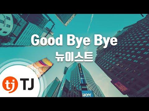 Good Bye Bye_뉴이스트 NU'EST_TJ노래방 (Karaoke/lyrics/romanization/KOREAN)