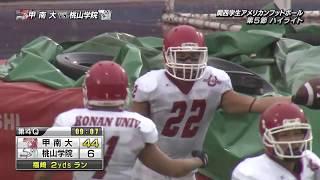 関西学生アメリカンフットボールハイライト2017年秋Div.1 第5節
