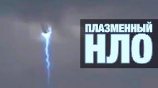 НЛО / Взлет Плазменного НЛО Над Аризоной / Новости НЛО 2016, Пришельцы, Жесть, Инопланетяне