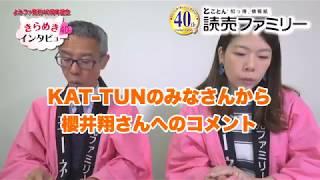 今週はKAT-TUNの亀梨和也さん、中丸雄一さん、上田竜也さんの3人登場ネ...