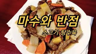 소고기탕수육 만들기, 중국요리 만들기, 손님초대요리