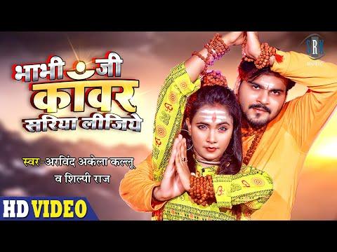 Arvind Akela Kallu | Bhabhiji Kanwar Sariya Lijiye - भाभीजी काँवर सरिया लीजिये |Superhit Bolbum Song