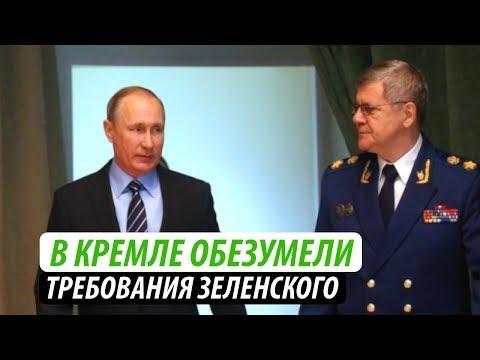 В Кремле обезумели. Требования Зеленского