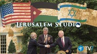 Israel-Jordan, peace treaty enters 25th year Jerusalem Studio 370