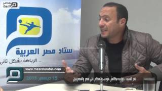 مصر العربية | نادر السيد: جوزيه مكانش مؤدب وتهكم على مصر والمصريين