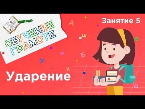 Обучение грамоте видеоуроки для дошкольников