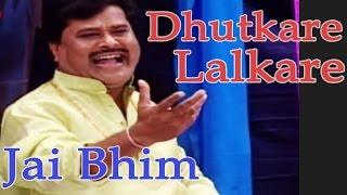 Dhutkare Lalkare (दुत्कारे ललकारे - जय भीम) | Prakashnath Patankar | Jai Bhim Song