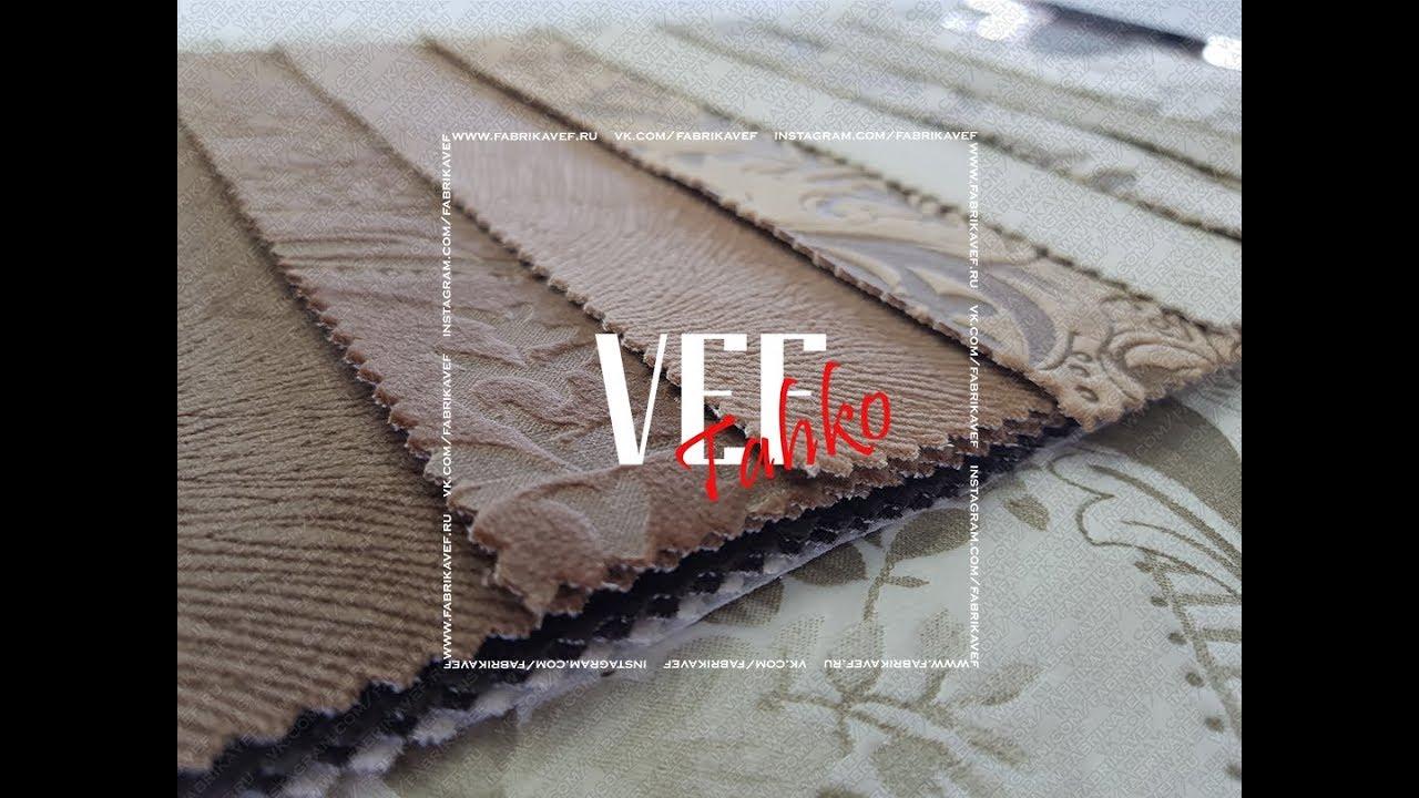 Мебельные линии официальный сайт ткани что такое тент тарпаулин