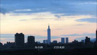 水沢明美 - 泣酒川(なさけがわ)