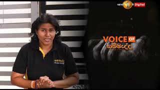 Voice of Gammadda Sirasa TV 25th September 2019 Thumbnail
