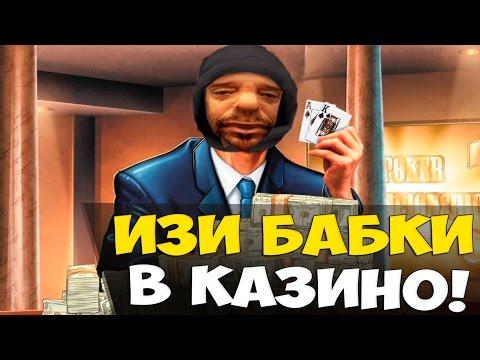КАК ВСЕГДА ПОБЕЖДАТЬ В КАЗИНО БЕСПРОИГРЫШНЫЙ СПОСОБ В GTA SAMP ЛАЙФХАК