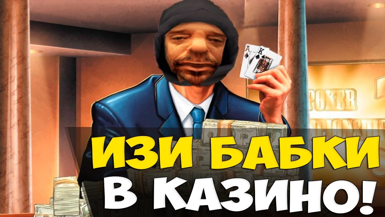 Баг в казино на absolute игровые автоматы и призами