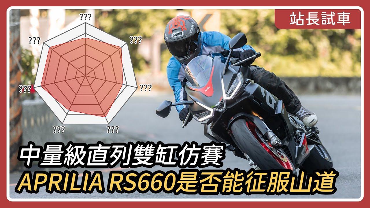 中量級直列雙缸仿賽,APRILIA RS660究竟是否能征服山道?站長請給分!
