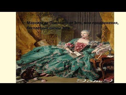 Бесплатные схемы ЭСТЭ, моя Маркиза де Помпадур  и мои продвижения //Вышивка крестиком