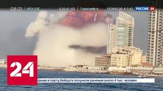 Трагедия в Бейруте: в порту взорвалось три тысячи тонн аммиачной селитры - Россия 24