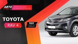 Тест-драйв Toyota RAV4 NEW (Наши тесты)(Присоединяйтесь к АВТО ПЛЮС: Сайт: http://www.autoplustv.ru Вконтакте: http://vk.com/autoplustv Facebook: http://www.facebook.com/autoplustv., 2013-06-12T12:26:57.000Z)