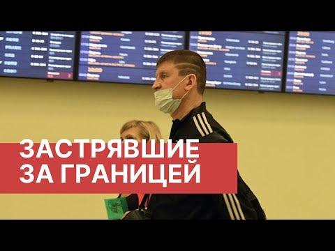 Что делать россиянам, застрявшим за границей? Россия прекратила вывоз своих граждан из других стран