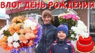 День Рождения Бабушки. Собираемся, покупаем цветы, ТОРТ. ВЛОГ