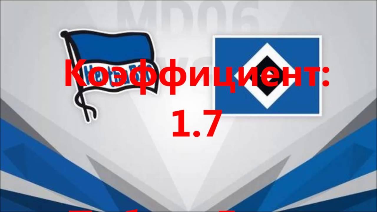 Прогноз на матч Герта - Гамбург