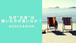 """なぜ""""お金""""は稼いだ方が良いのか?(ノジー×莉音) 莉音 検索動画 20"""