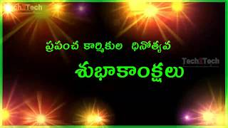 International labor day, May Day, Labour day wishes in telugu