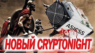 Убийца АСИКОВ Новый алгоритм Криптонайт | cryptonigh-heavy