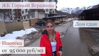 Красная Поляна, квартиры для отдыха и жизни / Недвижимость Сочи