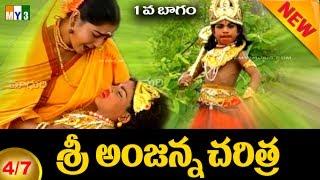 అంజన్న చరిత్ర మొదటి భాగం  - Anjanna charitra  - 1 - 4/7 - Lord Hanuman Charitra || Hanuman Chalisa
