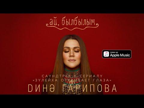 """Дина Гарипова - Ай, былбылым (Из т/с """"Зулейха открывает глаза"""")"""